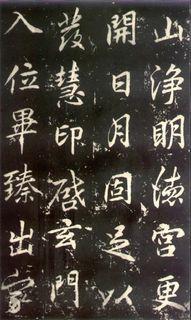 (唐)李邕行书秦望山法华寺碑0020作品欣赏