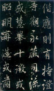 (唐)李邕行书秦望山法华寺碑0021作品欣赏