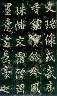 (唐)李邕行书秦望山法华寺碑0022作品欣赏