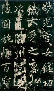 (唐)李邕行书秦望山法华寺碑0023作品欣赏