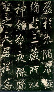(唐)李邕行书秦望山法华寺碑0024作品欣赏