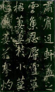(唐)李邕行书秦望山法华寺碑0025作品欣赏