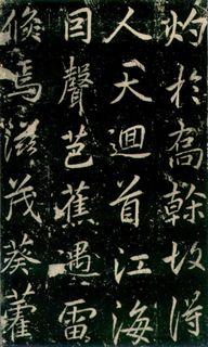 (唐)李邕行书秦望山法华寺碑0026作品欣赏