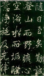 (唐)李邕行书秦望山法华寺碑0027作品欣赏