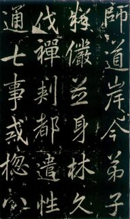 (唐)李邕行书秦望山法华寺碑0028作品欣赏