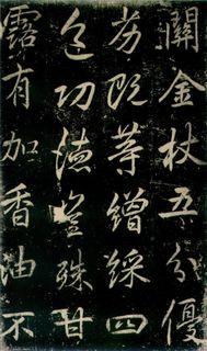 (唐)李邕行书秦望山法华寺碑0029作品欣赏