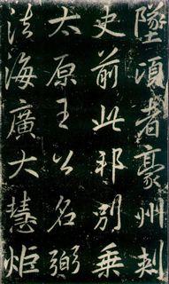 (唐)李邕行书秦望山法华寺碑0030作品欣赏