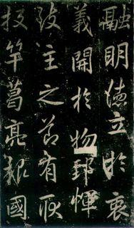 (唐)李邕行书秦望山法华寺碑0031作品欣赏