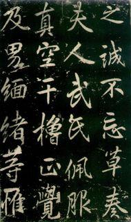 (唐)李邕行书秦望山法华寺碑0032作品欣赏