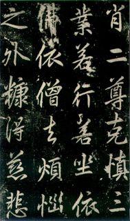 (唐)李邕行书秦望山法华寺碑0033作品欣赏