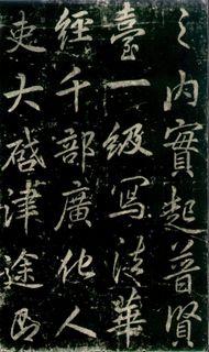 (唐)李邕行书秦望山法华寺碑0034作品欣赏