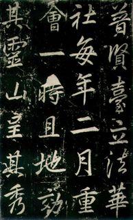 (唐)李邕行书秦望山法华寺碑0035作品欣赏