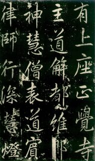 (唐)李邕行书秦望山法华寺碑0036作品欣赏