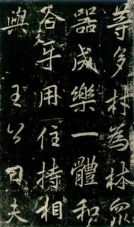 (唐)李邕行书秦望山法华寺碑0037作品欣赏