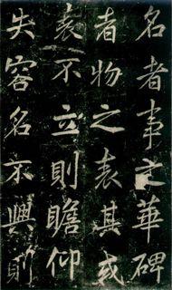 (唐)李邕行书秦望山法华寺碑0038作品欣赏