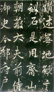(唐)李邕行书秦望山法华寺碑0039作品欣赏