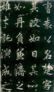 (唐)李邕行书秦望山法华寺碑0040作品欣赏