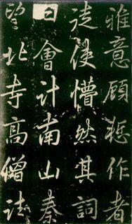 (唐)李邕行书秦望山法华寺碑0041作品欣赏
