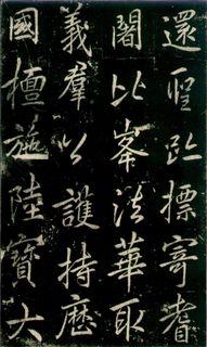 (唐)李邕行书秦望山法华寺碑0042作品欣赏
