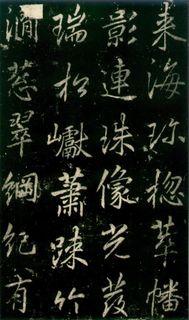 (唐)李邕行书秦望山法华寺碑0043作品欣赏