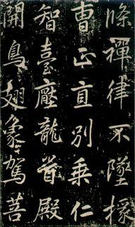 (唐)李邕行书秦望山法华寺碑0044作品欣赏