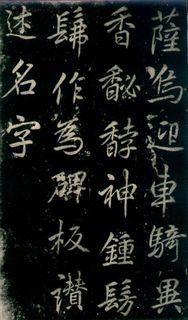 (唐)李邕行书秦望山法华寺碑0045作品欣赏