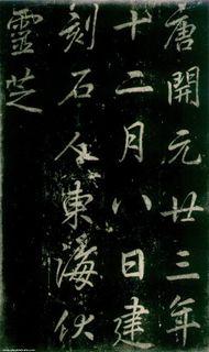 (唐)李邕行书秦望山法华寺碑0046作品欣赏
