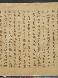 陆机(西晋)陆机小楷辩亡论二首0006作品欣赏