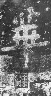 (南朝_梁)楷书_瘗鹤铭.pdf0007作品欣赏