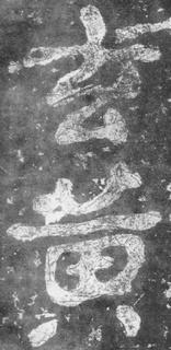 (南朝_梁)楷书_瘗鹤铭.pdf0015作品欣赏