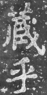 (南朝_梁)楷书_瘗鹤铭.pdf0017作品欣赏