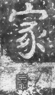 (南朝_梁)楷书_瘗鹤铭.pdf0020作品欣赏