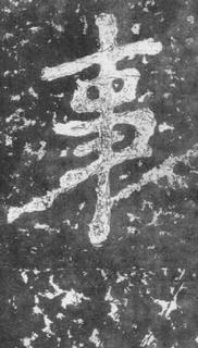 (南朝_梁)楷书_瘗鹤铭.pdf0022作品欣赏