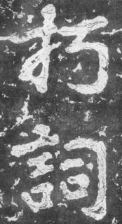 (南朝_梁)楷书_瘗鹤铭.pdf0025作品欣赏