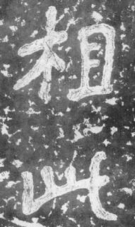 (南朝_梁)楷书_瘗鹤铭.pdf0027作品欣赏