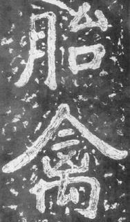 (南朝_梁)楷书_瘗鹤铭.pdf0028作品欣赏