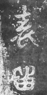 (南朝_梁)楷书_瘗鹤铭.pdf0030作品欣赏