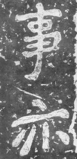(南朝_梁)楷书_瘗鹤铭.pdf0032作品欣赏