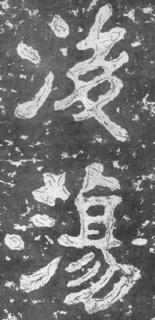 (南朝_梁)楷书_瘗鹤铭.pdf0036作品欣赏