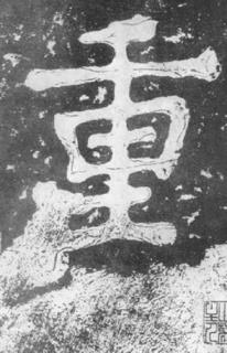 (南朝_梁)楷书_瘗鹤铭.pdf0039作品欣赏