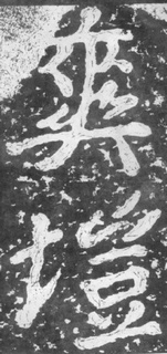 (南朝_梁)楷书_瘗鹤铭.pdf0040作品欣赏