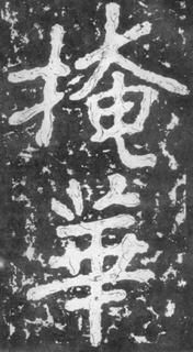(南朝_梁)楷书_瘗鹤铭.pdf0042作品欣赏