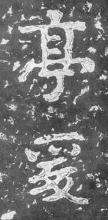 (南朝_梁)楷书_瘗鹤铭.pdf0043作品欣赏