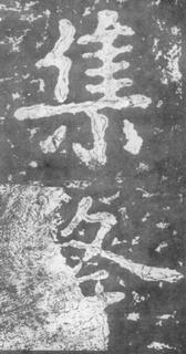 (南朝_梁)楷书_瘗鹤铭.pdf0046作品欣赏