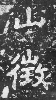 (南朝_梁)楷书_瘗鹤铭.pdf0047作品欣赏