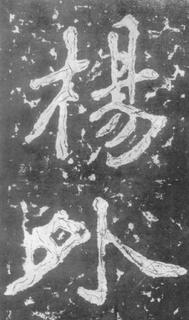 (南朝_梁)楷书_瘗鹤铭.pdf0049作品欣赏