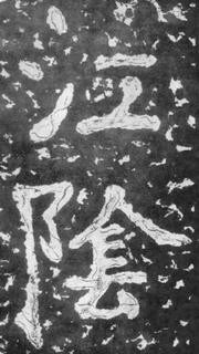 (南朝_梁)楷书_瘗鹤铭.pdf0051作品欣赏
