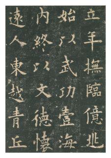(唐)欧阳询楷书九成宫礼泉铭0012作品欣赏