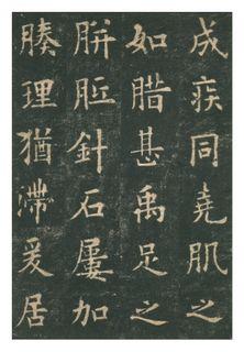 (唐)欧阳询楷书九成宫礼泉铭0016作品欣赏