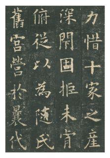 (唐)欧阳询楷书九成宫礼泉铭0018作品欣赏